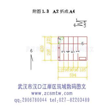 4,a3图纸折叠成a4大小的标准方法